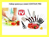 Набор кухонных ножей Contour Pro!Акция
