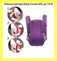 Рюкзак-кенгуру Baby Carrier 809, до 14 Кг!Акция