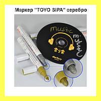 """Маркер """"TOYO SIPA"""" серебро!Акция"""