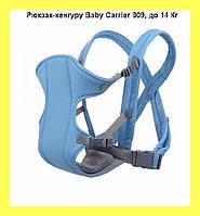 Рюкзак-кенгуру Baby Carrier 809, до 14 Кг!Опт