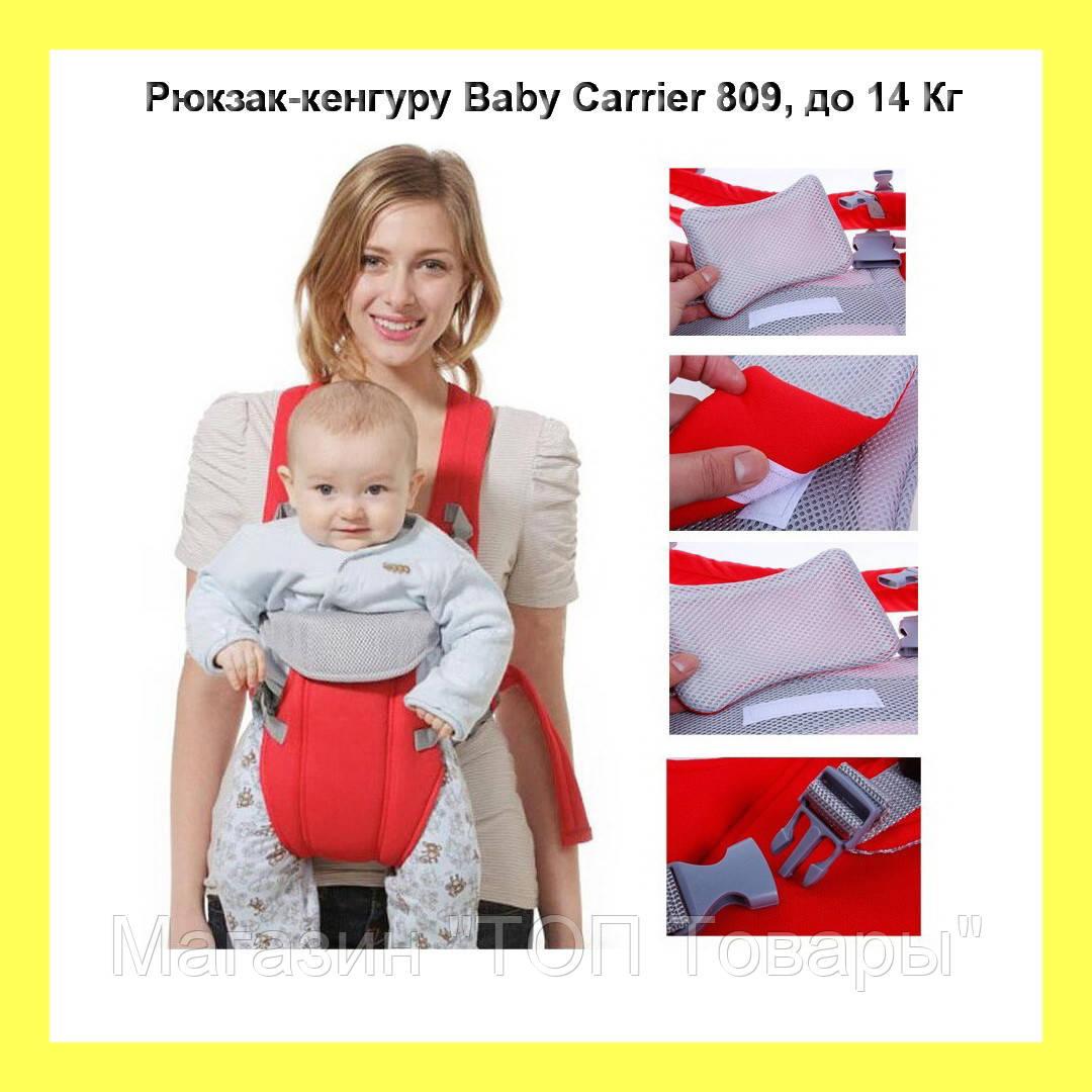 Рюкзак-кенгуру Baby Carrier 809, до 14 Кг!Купить сейчас