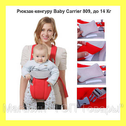 Рюкзак-кенгуру Baby Carrier 809, до 14 Кг!Купить сейчас, фото 2