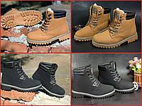 Женские ботинки стиль timberland тимберленд .Еврозима, полиуретановая подошва,36-40