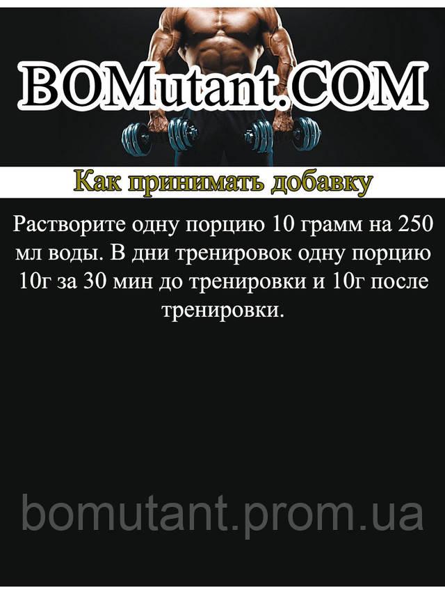 Activlab BCAA VitMin 500 гр grapefruit Способ приёма