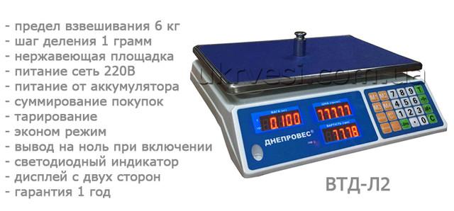 Торговые весы Днепровес ВТД-6Л2