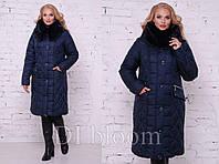 Теплое стеганное темно-синее пальто на зиму