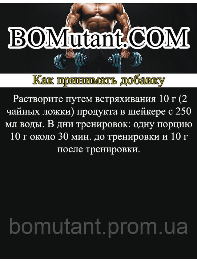 Activlab BCAA Workout 400 гр orange  СПОСОБ ПРИМЕНЕНИЯ