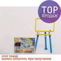 Мольберт двусторонний Active Baby Жёлто-голубой  / детские игрушки