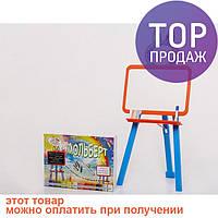 Мольберт двусторонний Active Baby Оранжево-голубой / детские игрушки