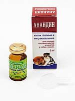 АНАНДИН капли глазные, интроназальные для собак и кошек, 5 мл