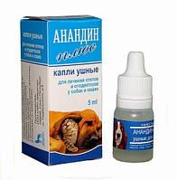 АНАНДИН ПЛЮС капли ушные для собак и кошек, 5 мл
