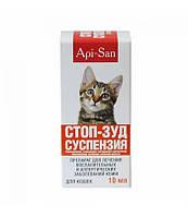 СТОП-ЗУД суспензия для лечения кожных заболеваний у кошек, 10 мл