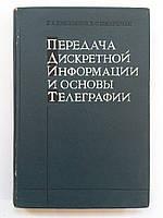 """Емельянов Г. """"Передача дискретной информации и основы телеграфии"""""""