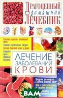С. А. Мирошниченко Лечение заболеваний крови