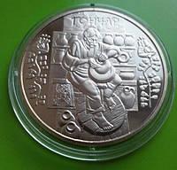 5 гривен Украина 2010 год Гончар