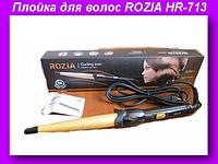 Плойка для волос ROZIA HR-713,Плойка для волос ROZIA