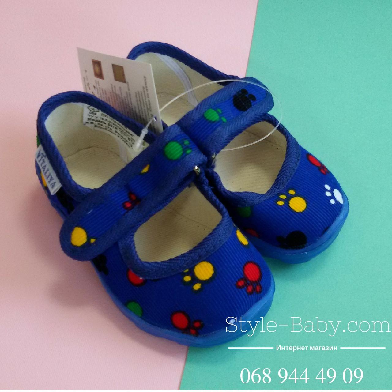 Детские тапочки в садик на мальчика, текстильная обувь Vitaliya Виталия Украина, размеры 19 по 22,5 - Style-Baby детский магазин в Киеве