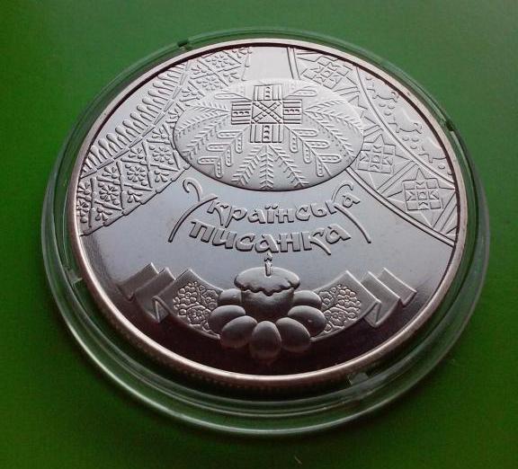 5 гривень Україна 2009 Українська Писанка