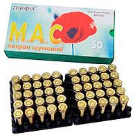 Патроны холостые Zbroia M.A.C. (пистолетные, 9 мм) 50 штук