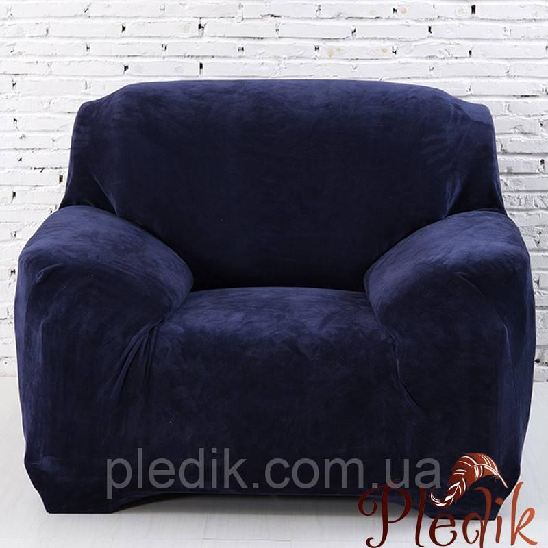 Чехол на кресло HomyTex универсальный эластичный замша, Синий