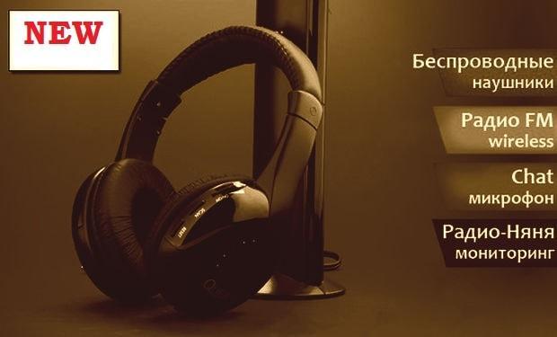 Купить Беспроводные радио наушники в Украине