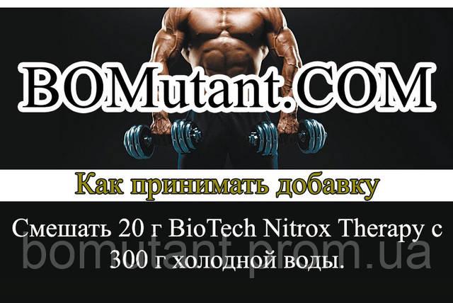 как принимать BioTech Nitrox Therapy 340 гр blue grape