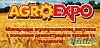 Міжнародна агропромислова виставка «АгроЕкспо 2017» в м. Кропивницький
