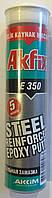 Холодная сварка E350 Akfix