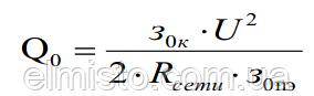 минимальная стоимость затрат при передаче реактивной мощности