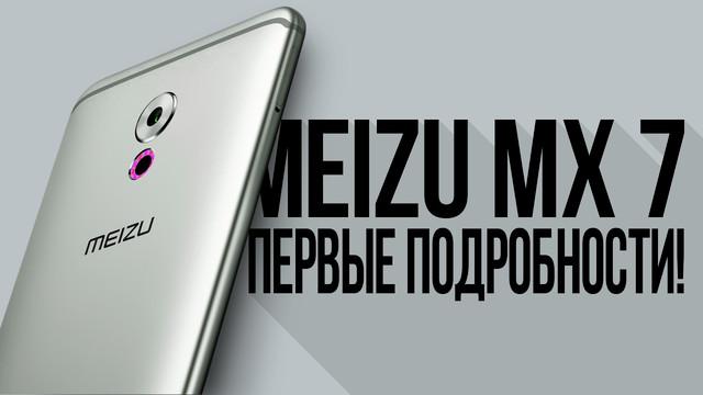 Meizu MX7 купить