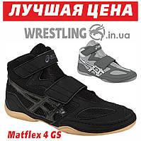 Детские Борцовки боксерки Asics Matflex 4 GS Wrestling / Boxing