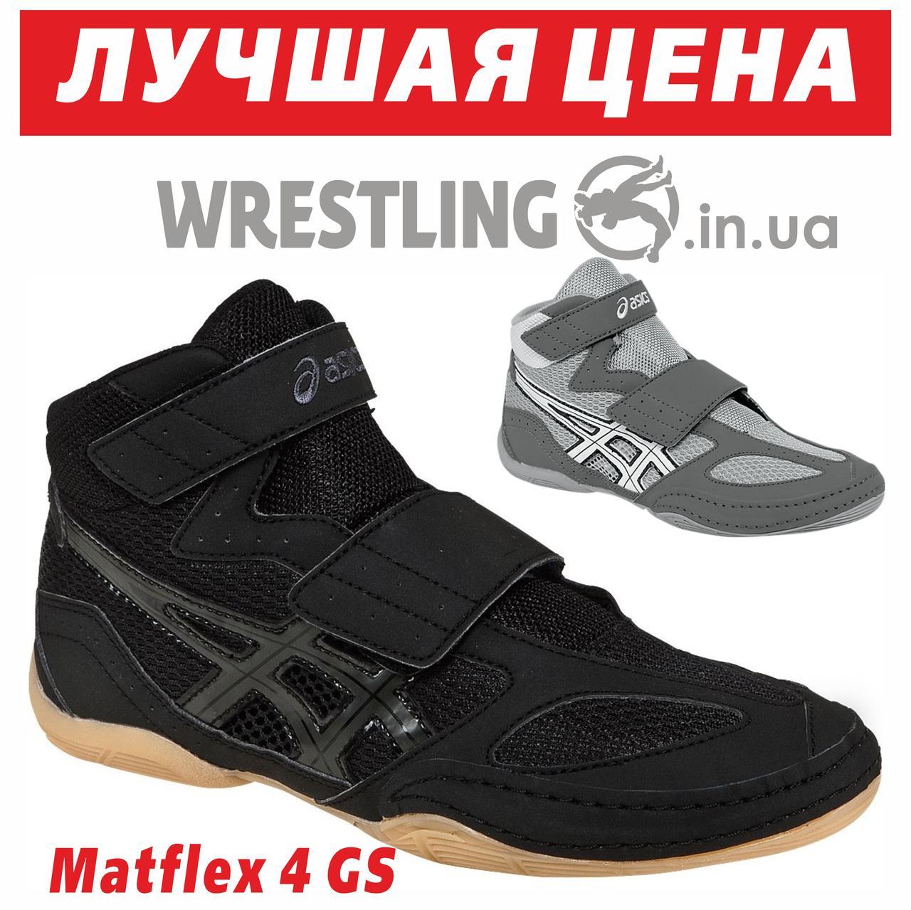 fbfa1136ffde Детские Борцовки боксерки Asics Matflex 4 GS Wrestling   Boxing ...