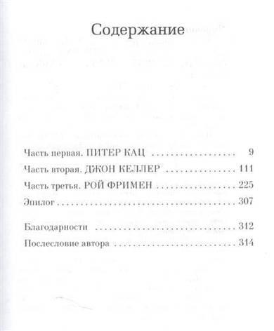 Книга зеркал Чировици Э., фото 2