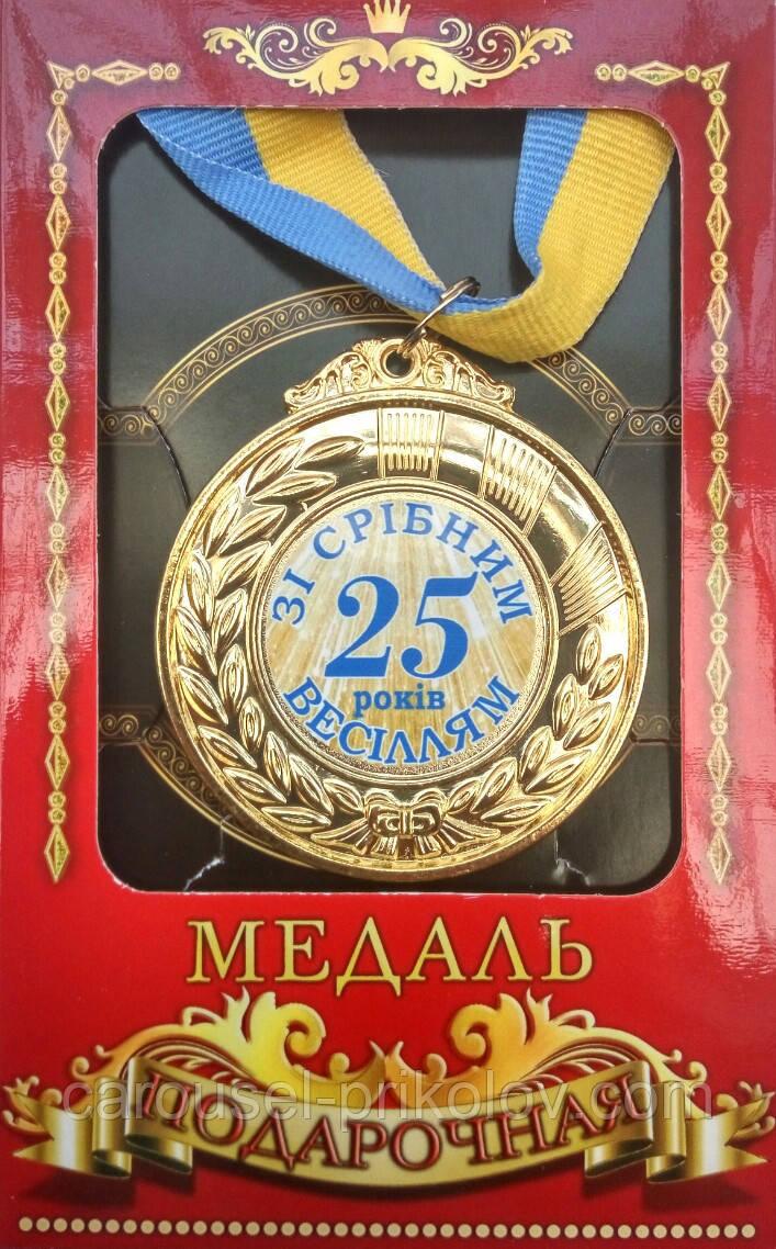 "Медаль юбилейная ""25 срібне весілля"""