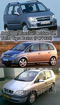 Чип транспондер ID40 Opel Vauxhall Holden GM PCF7930/PCF7931/PCF7935 (Zafira Tigra Barina Speedster Agila Vec