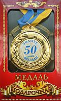 """Медаль юбилейная """"50 золоте весілля"""""""