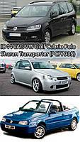 Чип транспондер ID44 VAG VW Volkswagen (Golf Lupo Sharan Transporter) PCF7930 PCF7931 PCF7935