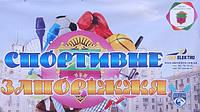 """Компания """"ГК Укрэлектро"""" поддерживает спортивные мероприятия города Запорожья"""