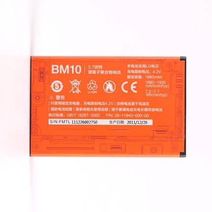 Аккумулятор BM10 Xiaomi Mi1 Mi1s, фото 2
