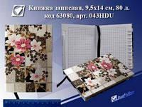 """Телефонная книга (Алфавитка) HDU043 """"Цветочки"""" 10х14см, обьемная, 80листов английский алфавит"""