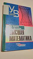 Высшая математика И.Баврин, В.Матросов