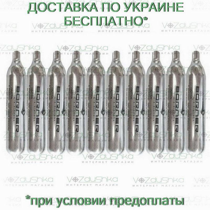 Баллончики CO2 12 гр для пневматики, Borner 500 штук