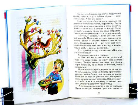 Внеклассное чтение 1 класс, фото 2