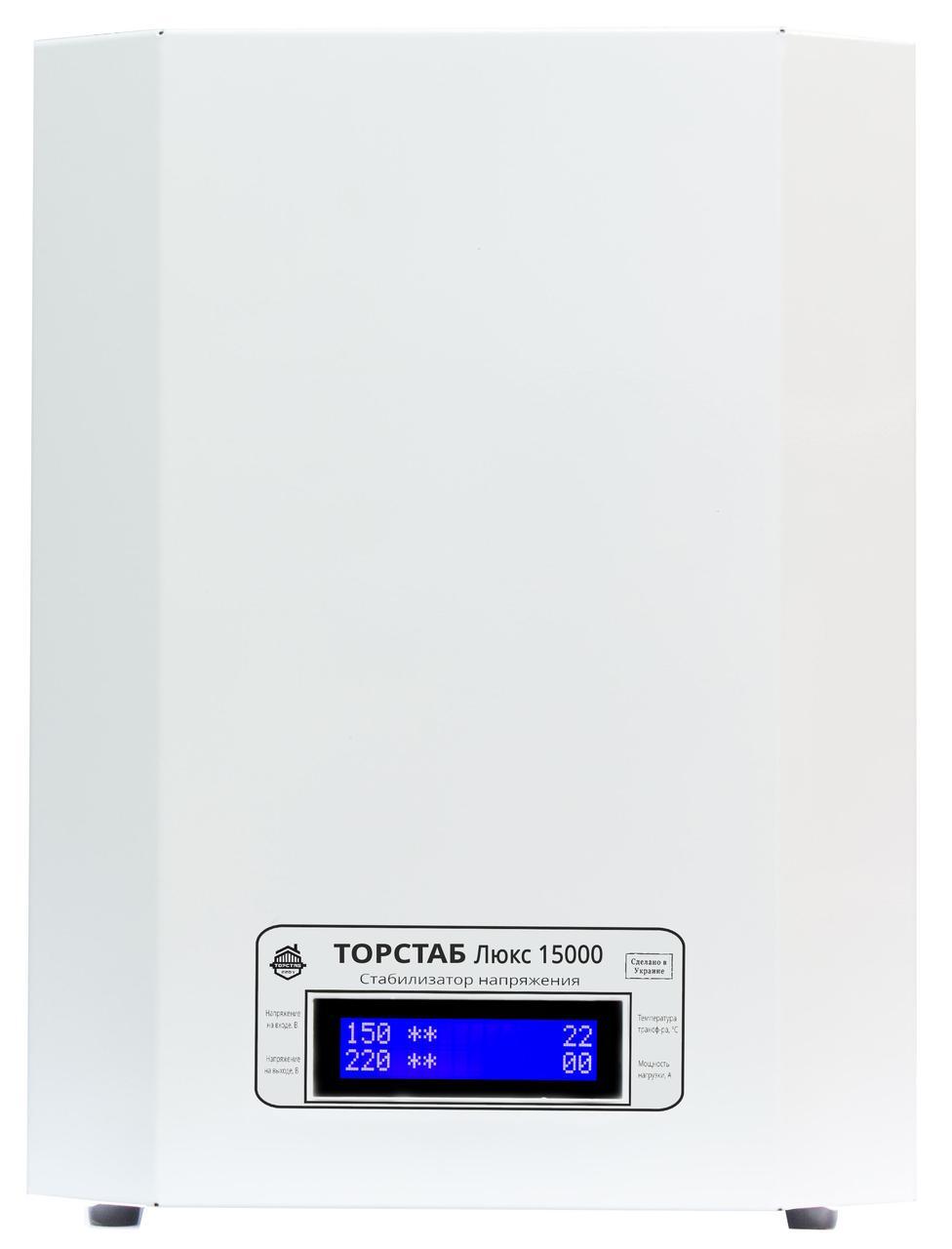 Торстаб ЛЮКС 15000 - стабилизатор для дома, квартиры, офиса, дачи, симисторный