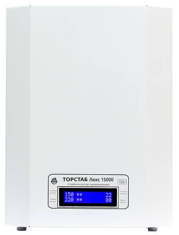 Торстаб ЛЮКС 15000 - стабилизатор для дома, квартиры, офиса, дачи, симисторный, фото 2