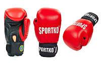 Перчатки боксерские профессиональные ФБУ SPORTKO кожаные UR SP-4705-R ПК1 (р-р 10-12oz, красный)