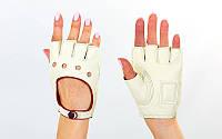Перчатки спортивные автомобильные кожзам BC-0132-W (открытые пальцы, р-р М, L, застежка кнопка, белый)