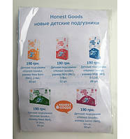 "Пробник ""Honest Goods"", Maxi, фото 1"