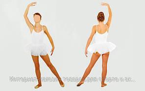 Купальник для танцев с пышной юбкой Пачка детский белый CO-128-W (р-р S-XL, рост 110-165см)