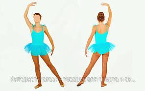 Купальник для танцев с пышной юбкой Пачка детский голубой CO-128-B (р-р S-XL, рост 110-165см)